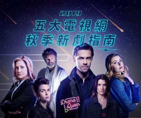 五大電視網2019-2020秋季美劇指南