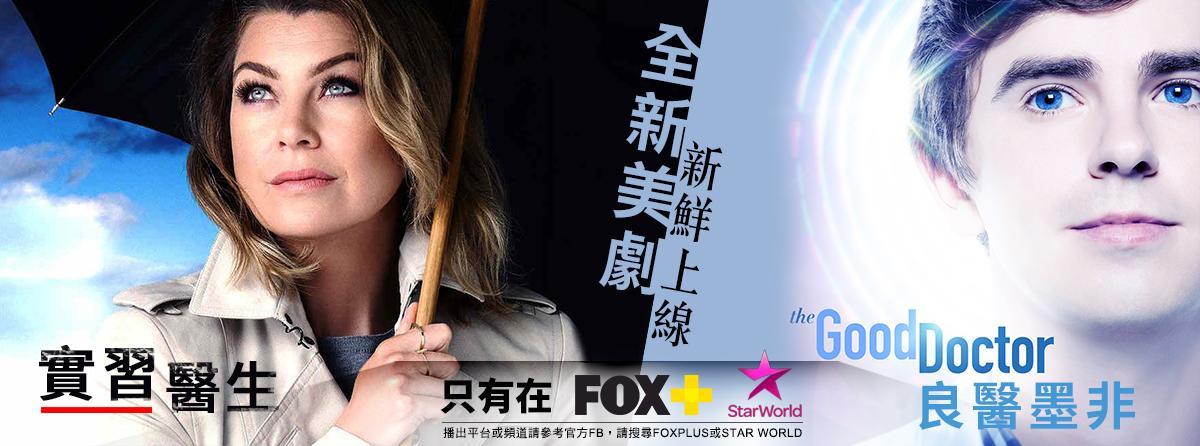 FOX+_醫療劇