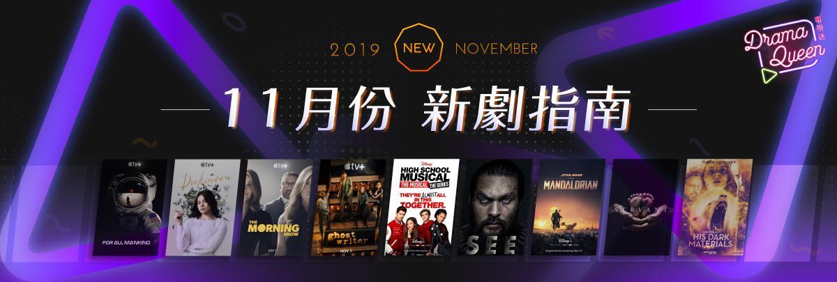 2019年11月新劇