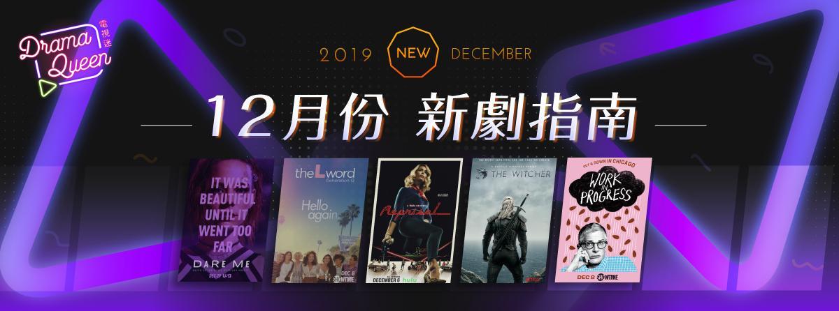 2019年12月新劇