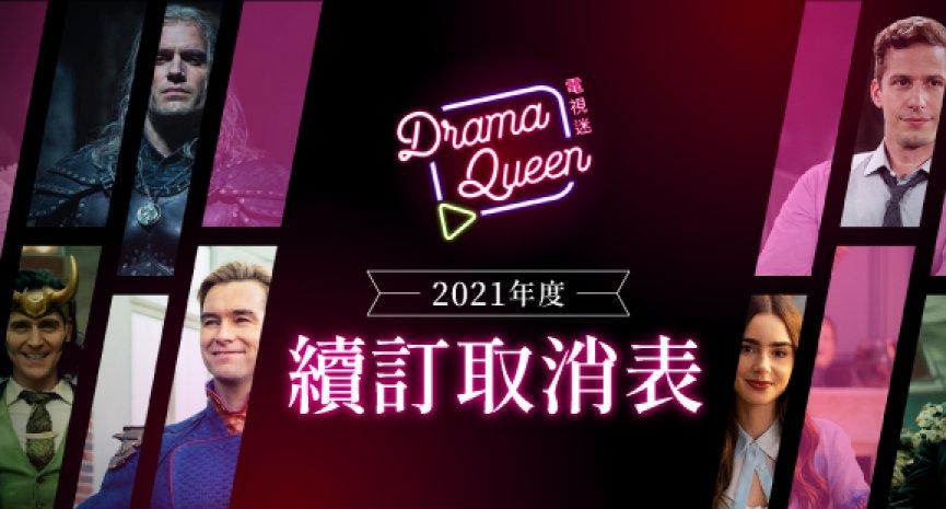 2021年度影集續訂取消表!電視網、串流影音平台美劇播出季數更新