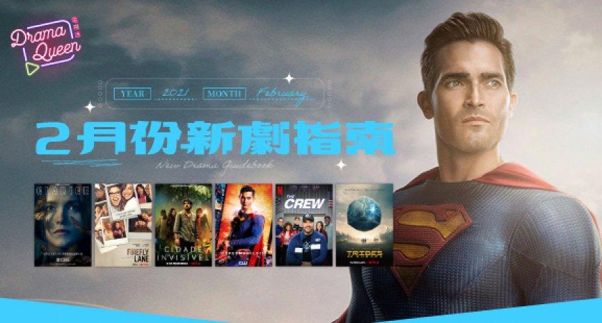【DQ新劇指南-2021二月】《超人與露易絲蓮恩》開啟新篇章!「沉默的羔羊」衍生劇《克麗絲》驚悚登場
