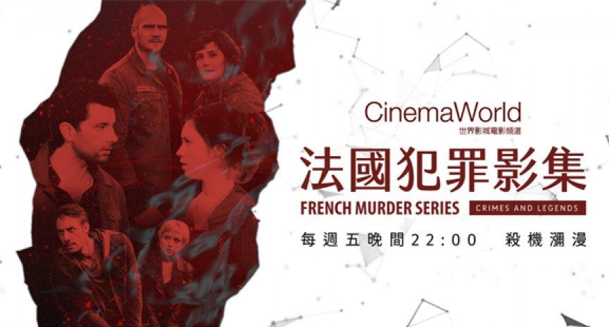 法國謀殺案
