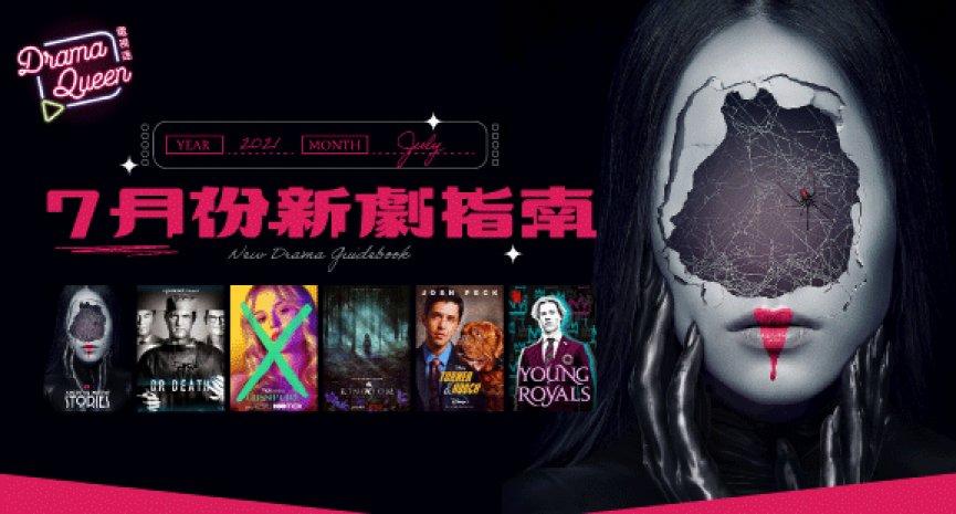 【DQ新劇指南-2021七月】《美國恐怖故事集》讓人清涼一嚇!新版《花邊教主》挑戰YA經典