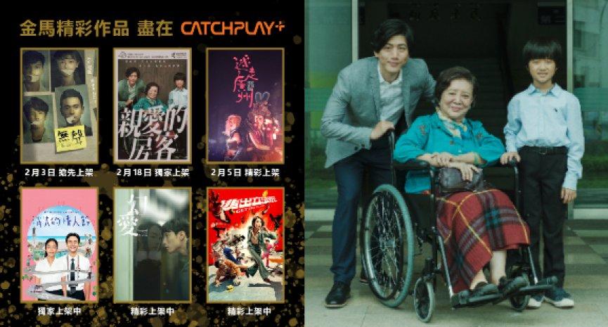 金馬6大作品齊聚CATCHPLAY+!《親愛的房客》2月18日獨家上架