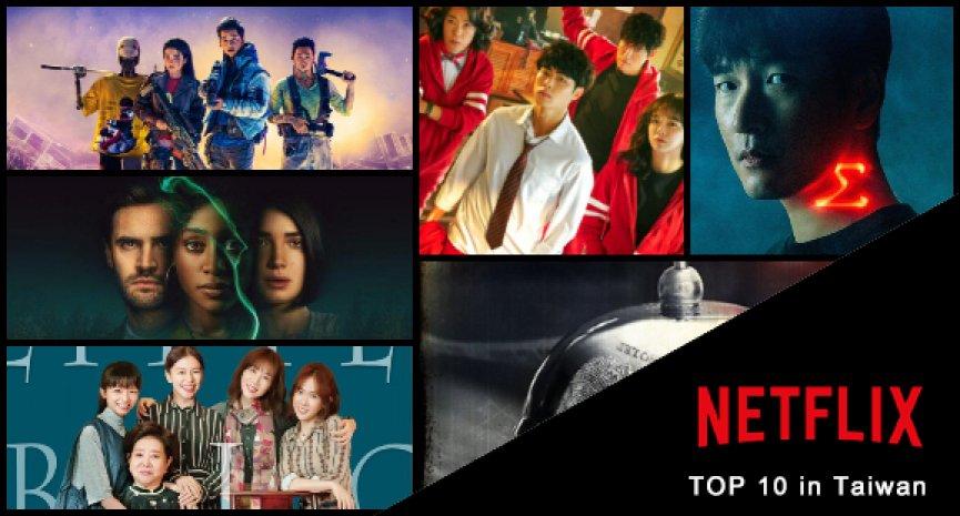 Netflix台灣當周十大熱門排行榜!《孤味》《驅魔麵館》持續稱霸(2021/2/15~2/21)