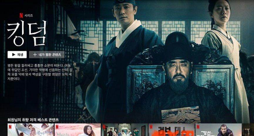 近400萬有效訂閱戶!Netflix宣布2021年投資韓國原創5500億