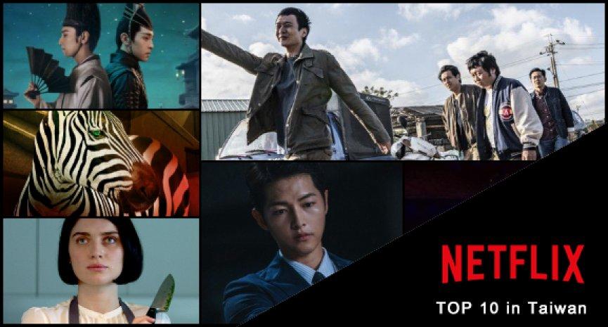 Netflix台灣單周十大熱門排行榜!《同學麥娜絲》《天橋上的魔術師》雙雙入榜(2021/2/22~2/28)