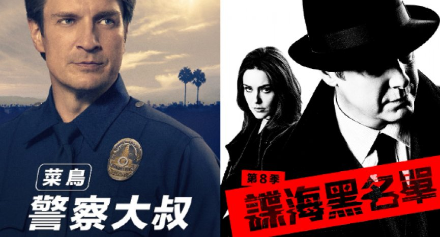AXN《菜鳥警察大叔》兩季連播!「紅爺」強勢回歸《諜海黑名單》第八季