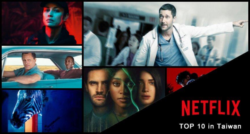 Netflix台灣單周十大熱門排行榜!《哨兵行動》《紐約新醫革命》衝上榜(2021/3/1~3/7)