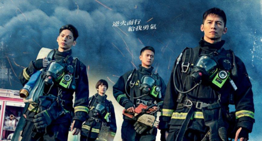 《火神的眼淚》正式預告海報曝光!溫昇豪、陳庭妮、林柏宏、劉冠廷「逆火而行」霸氣登場