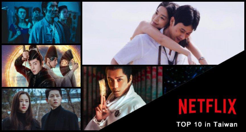 Netflix台灣單周十大熱門排行榜!國片《消失的情人節》《杏林醫院》殺進榜內(2021/3/22~3/28)