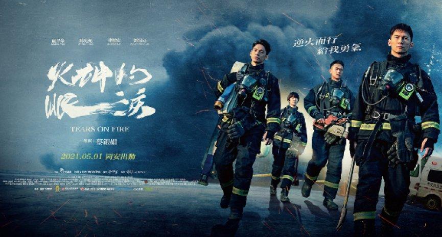 Netflix台灣加入跟播!《火神的眼淚》祭出超強「金鐘、金馬常客」卡司預告