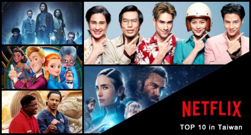 Netflix台灣單周十大熱門排行榜!《騙騙愛上你》《一路鬧到底》搞笑出擊(2021/3/29~4/4)