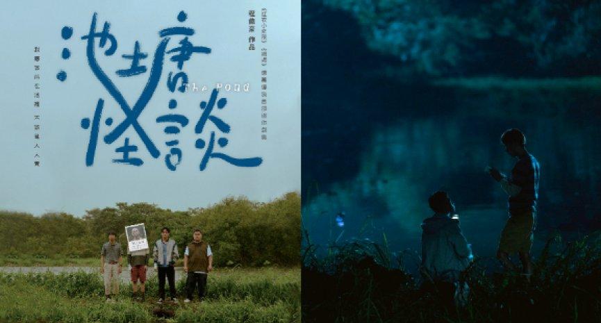 《緝魂》《紅衣小女孩》程偉豪小螢幕執導首作!迷你劇集《池塘怪談》今夏推出