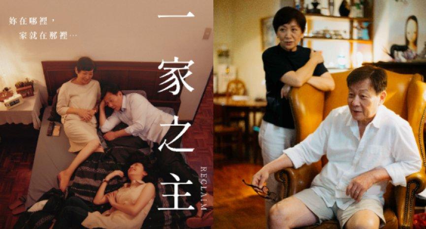 新銳導演王希捷耗時5年打造《一家之主》!鮑起靜、寇世勳化身夫妻檔拚演技