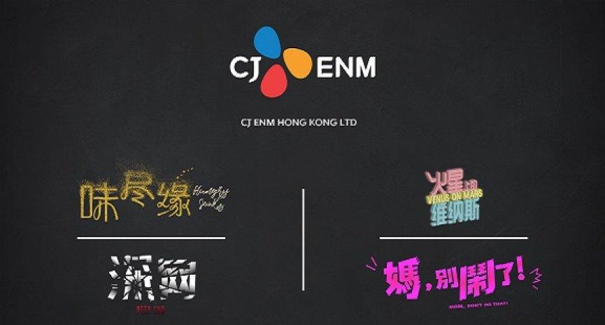 CJ ENM HK投資四部中文原創劇!《媽,別鬧了!》、《火星上的維納斯》陸續登場