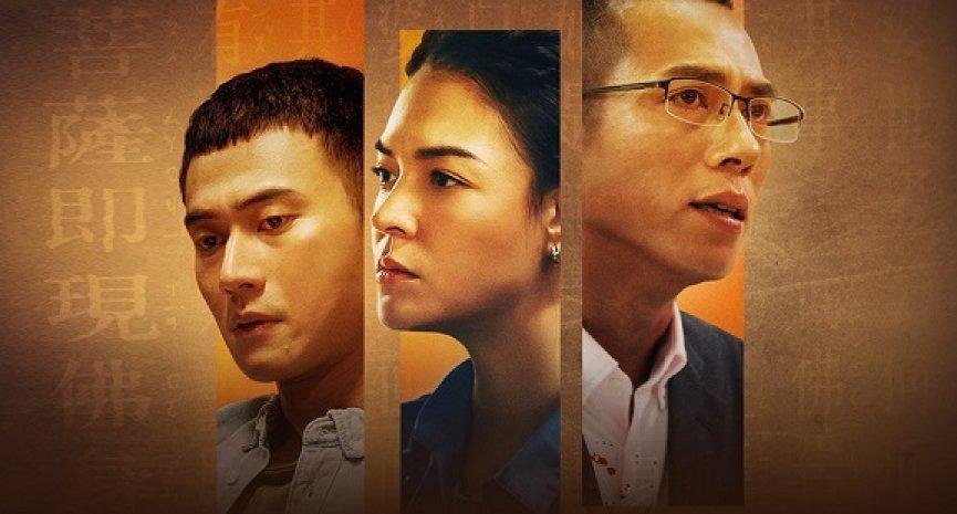 台劇《第三佈局 塵沙惑》首播掀討論熱議!張榕容、莊凱勛、劉冠廷揭秘辛