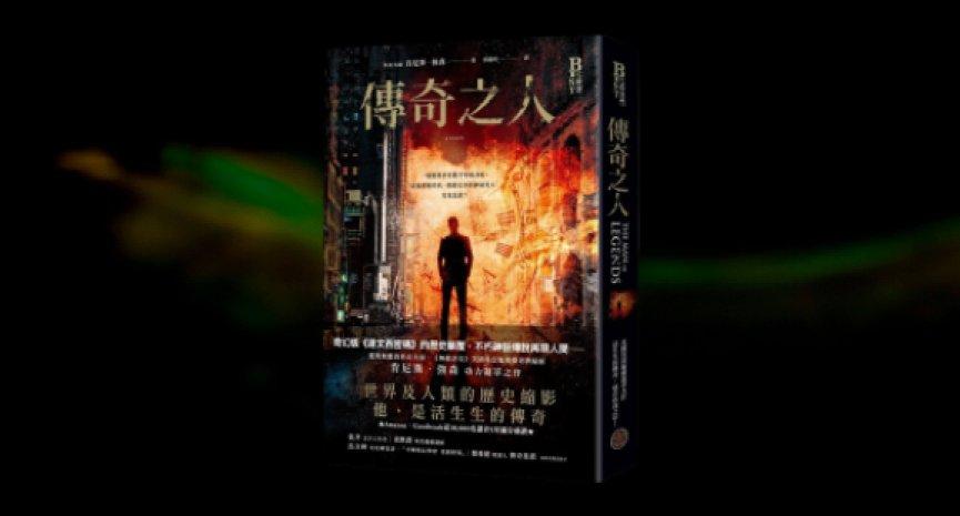 宛如奇幻版《達文西密碼》!艾美獎編導肯尼斯強森小說新作《傳奇之人》破萬讀者5星盛讚