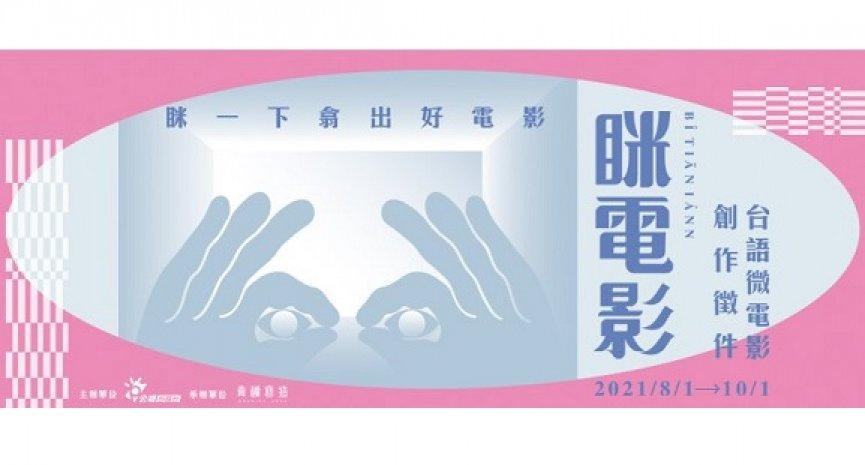 台式美學正著時!「眯電影:台語微電影創作徵件」祭出50萬總獎金