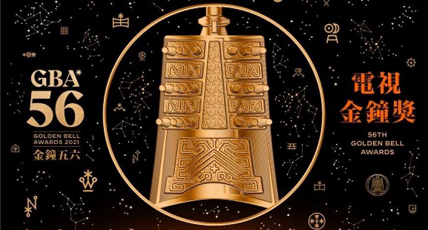 「第56屆金鐘獎」主視覺曝光!主題「CO-STAR共響金鐘」串連彼此力量