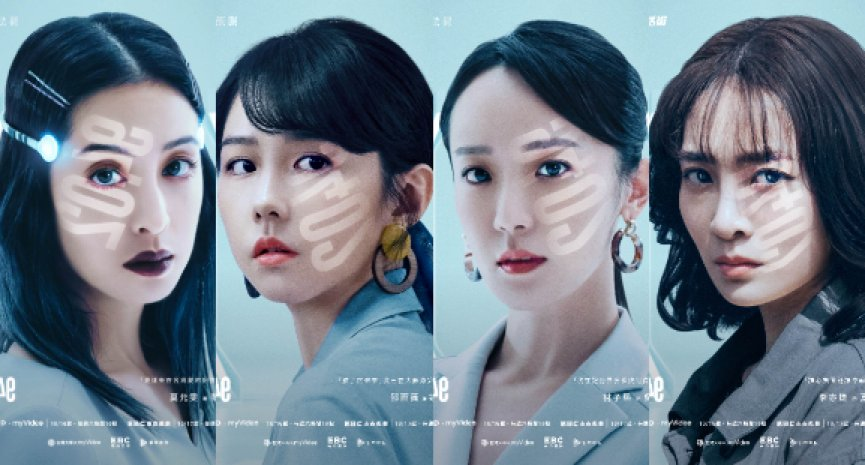 科幻台劇《2049》公開首播日!四大女主角突破生理、心理詮釋「未來人」