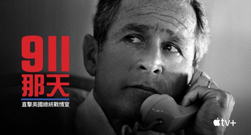 紀念911二十週年!Apple TV+紀錄片《911那天:直擊美國總統戰情室》限時免費看