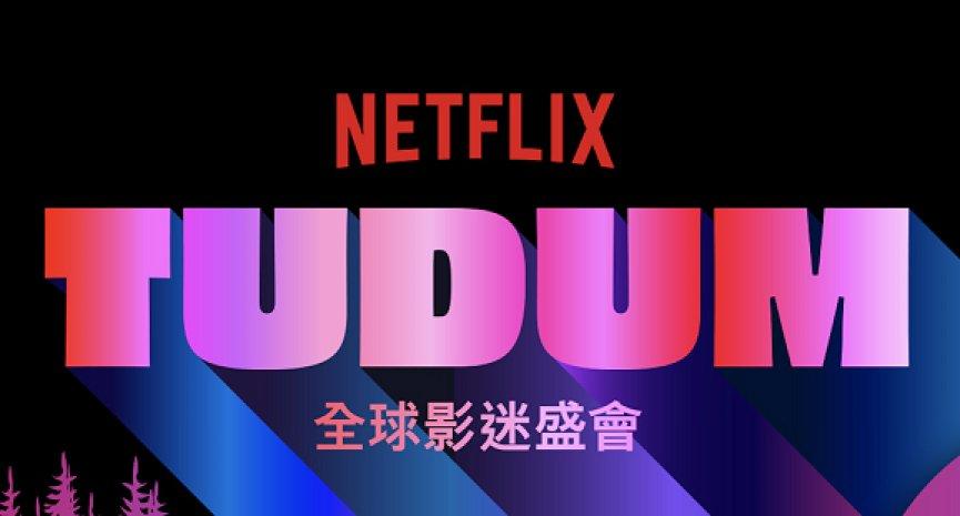 百位巨星共襄盛舉!Netflix全球影迷盛會「TUDUM」公開70 部原創作品精彩搶先看