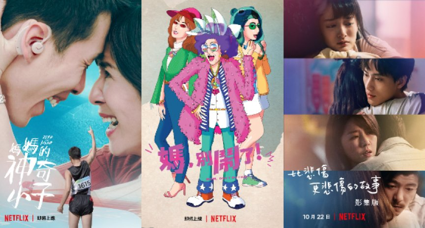 Netflix全球獨家上線台劇《媽,別鬧了!》!2021下半年八部華語作品揭曉