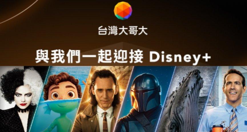 11月登台倒數!台灣大宣布成為Disney+在台獨家合作電信營運商