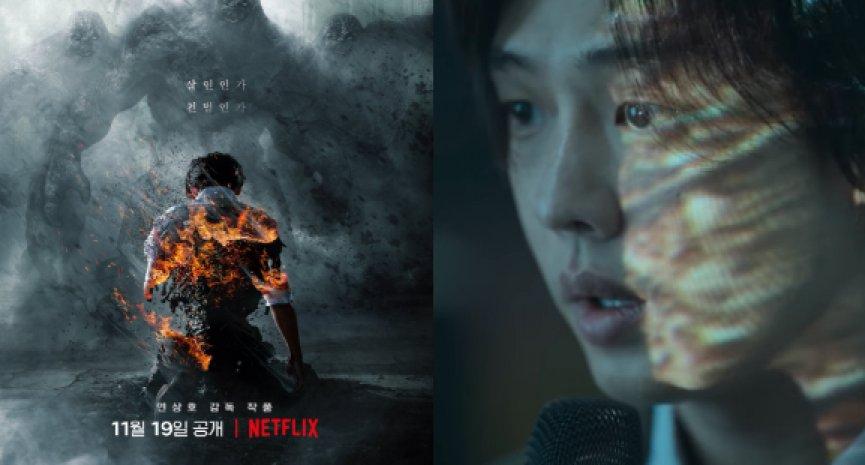 Netflix下一部爆紅韓劇?劉亞仁主演《地獄公使》正式預告驚悚上線