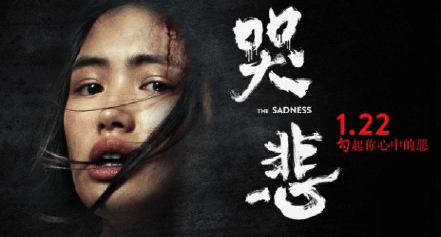 血腥國片《哭悲》看點在哪?侵權「勾起你心中的惡」爭議炒熱話題