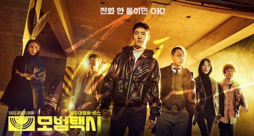「請以復仇代替尋死」!19禁韓劇《模範計程車》7大看點