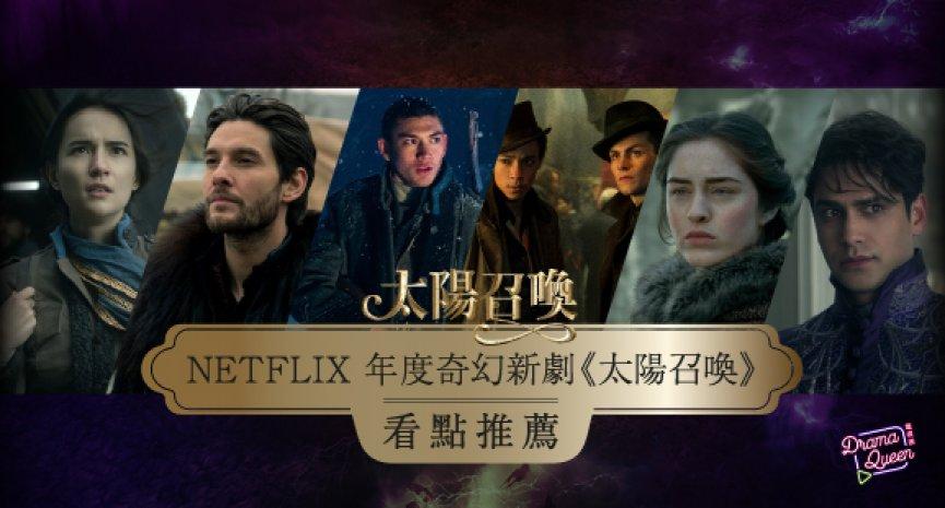 Netflix奇幻影集《太陽召喚》五大看點!《奇異博士》動作指導打造魔法手勢