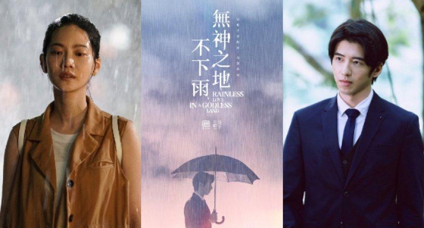 台劇《無神之地不下雨》4大看點!曾之喬×傅孟柏組「雨天CP」