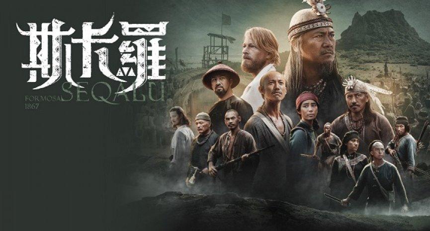 耗資2億拼湊台灣的容顏,專訪《斯卡羅》導演與特效總監,一窺史詩場面的幕後製作