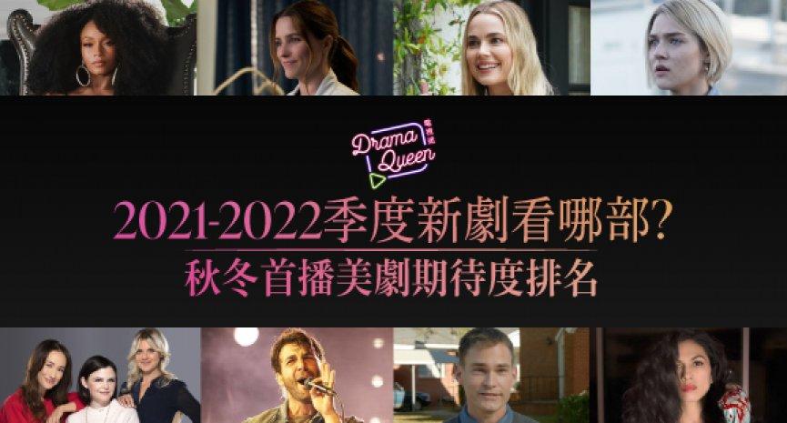 2021-2022季度新劇看哪部?24部秋冬首播美劇期待度排名