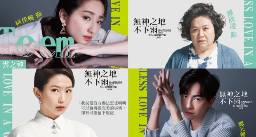 《無神之地不下雨》7位大咖神配角!柯佳嬿出場像鬼片,鄭元暢睽違7年演台劇