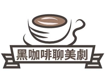 黑咖啡聊美劇專欄