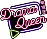 DramaQueen電視迷